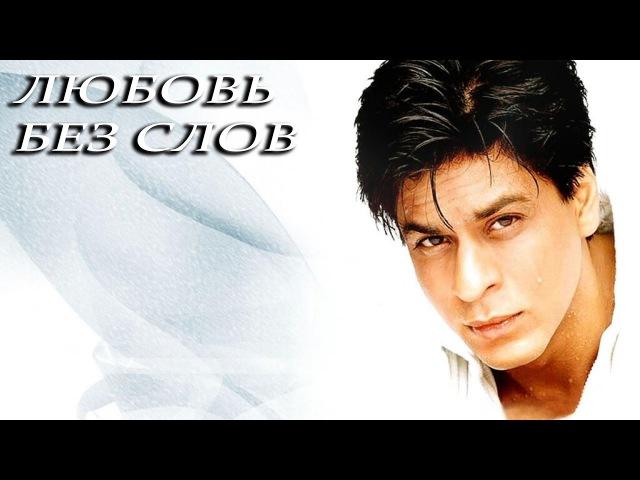 Любовь без слов Хороший индийский фильм про любовь с ШахРукх Кханом