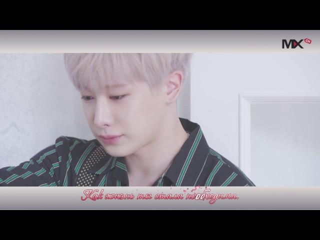 [MV] MONSTA X - Beautiful (Acoustic ver) (rus sub)