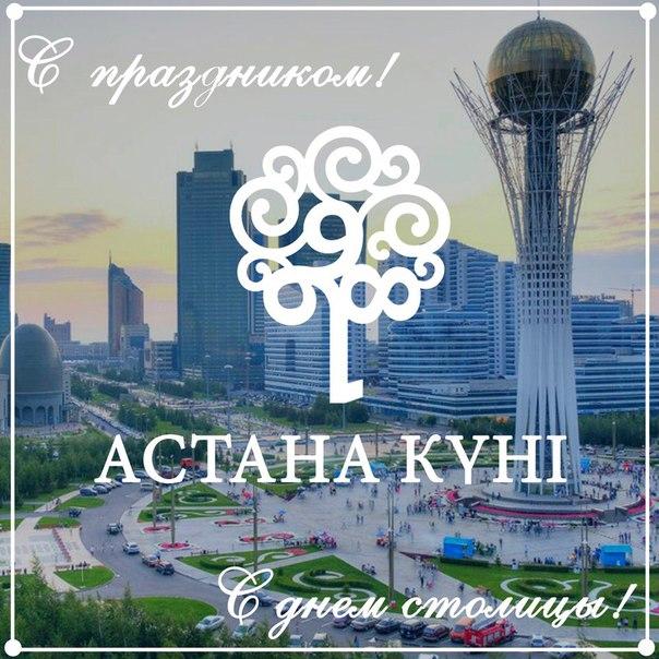 с днем столицы казахстана открытки смешные общем случае