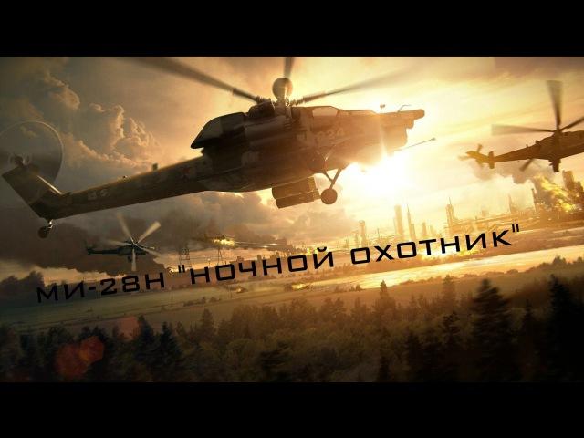 Ми 28Н Ночной Охотник Mi 28N Havoc HD