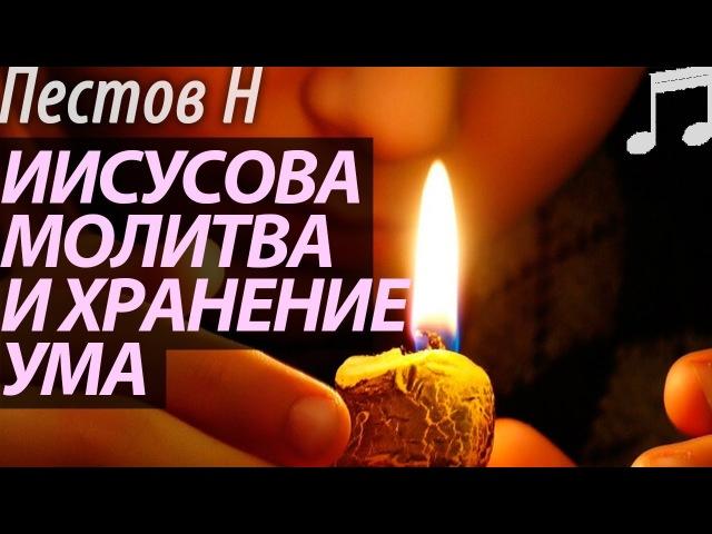 Молитва ИИСУСОВА и Хранение ума Пестов Николай
