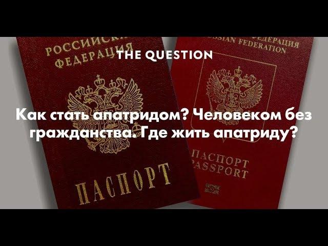Как у вас легко могут изьять паспорт РФ и сделать нелегалом
