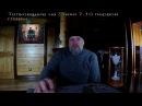 Апокалипсис - глава 1, стихи 7-10. Значение слов Я есмь Альфа и Омега