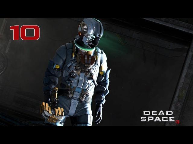 Прохождение Dead Space 3 Часть 10 Ремонт перед отправкой Корма Терра Новы