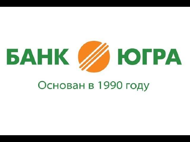 Банк Югра Видео №2 ЦБ ликует вкладчики ограблены