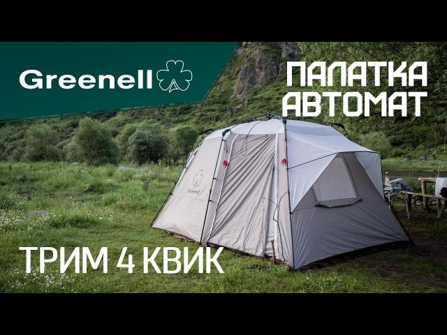 Кемпинговая палатка автомат ТРИМ 4 КВИК Greenell ставится за две минуты