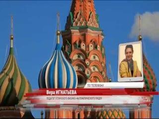 Преподавательница из Углича встретится с Владимиром Путиным