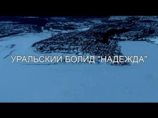 """ролик """"Уральский болид_НАДЕЖДА"""""""