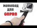 Селфи палка Монопод для экшен камеры