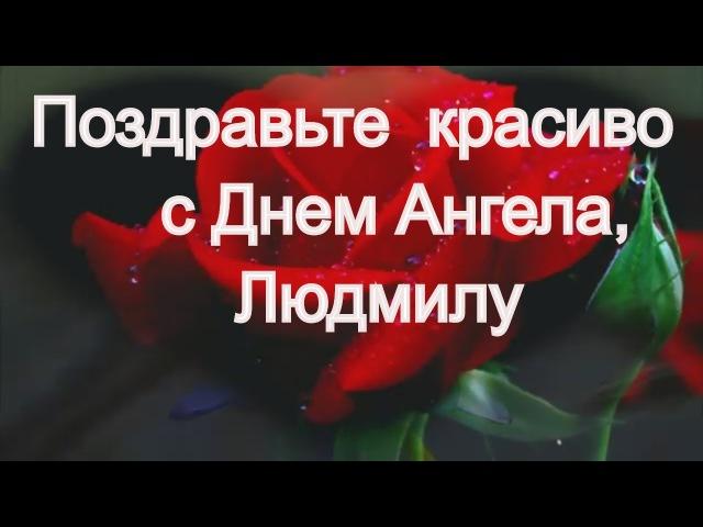 С днем Ангела Людмила Людочка Люда поздравление с именинами