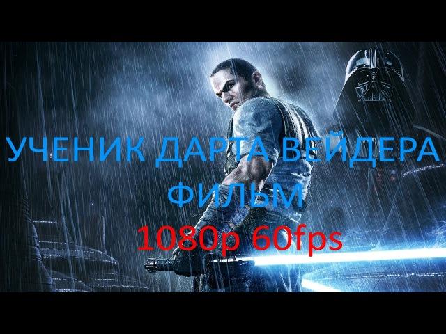 УЧЕНИК ДАРТА ВЕЙДЕРА ФИЛЬМ