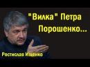 Pocтиcлaв Ищeнкo - Вилкa Пeтpa Пopoшeнкo (политика) 14.06.17 г.