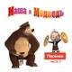 """Песня из мультфильма """"Маша и медведь"""" - Большая стирка"""