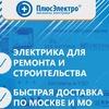 ПлюсЭлектро - сеть магазинов электрики