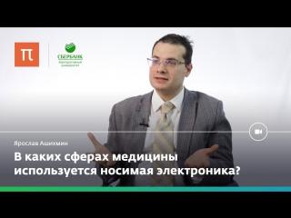 Носимая электроника в медицине  Ярослав Ашихмин