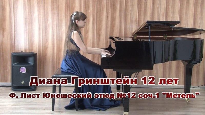 Диана Гринштейн 12 лет Ф Лист Юношеский этюд №12 соч 1 Метель