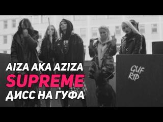 Премьера! Айза aka AZIZA  SUPREME (GUF .) ДИСС НА ГУФА