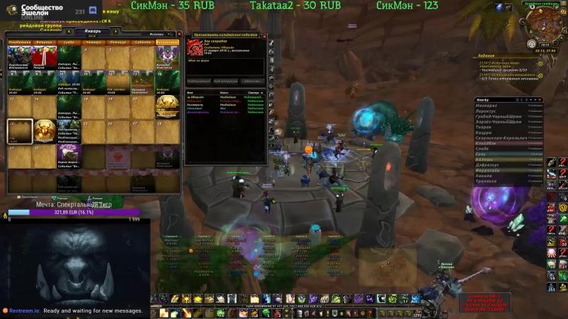 ЗОВ СКАРАБЕЯ Силитус Warcraft