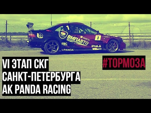 AK Panda Racing. VI этап СКГ СПБ. тормоза vbp