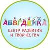 Центр развития и творчества «АБВГДЕЙКА»