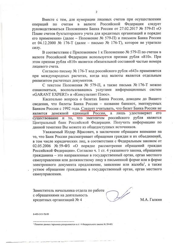 банк россии кредитной организацией не является турбо займ юридический адрес