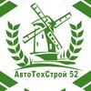 АвтоТехСтрой52