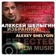 Алексей Шелыгин - Главная тема