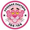 Розовая Пантера - Репетиционная точка г. Киров