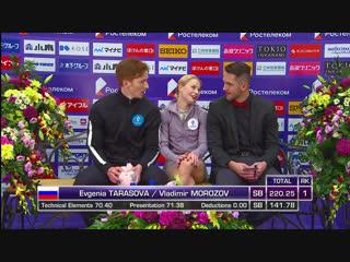 Evgenia TARASOVA / Vladimir MOROZOV  Free Skate  Rostelecom Cup 2018