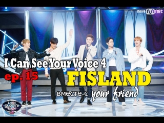 I Can See Your Voice 4  - FTISLAND рус.саб.