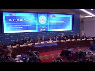 139-е заседание ЦИК Российской Федерации  8 февраля 2018 года