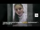 17 яшьлек Зәлинә Хәйруллина Мин татарча сөйләшәм шигыре белән татар халкына мөрәҗәгать итә