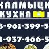 Калмыцкая кухня №1