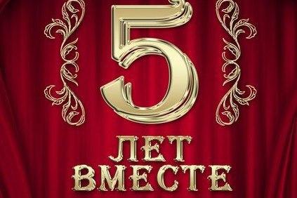 пять лет вместе поздравления для любимого кавказа обожают