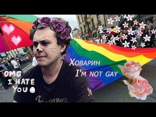 ~ Хованский х Ларин ~ Ховарин ~ I'm not gay| meme ~