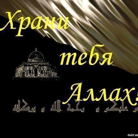 Поздравление с днем рождения мужчине верующему в аллаха