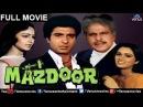 Mazdoor - Superhit Hindi Classic Movies   Dilip Kumar Movies   Raj Babbar   Bollywood Full Movie