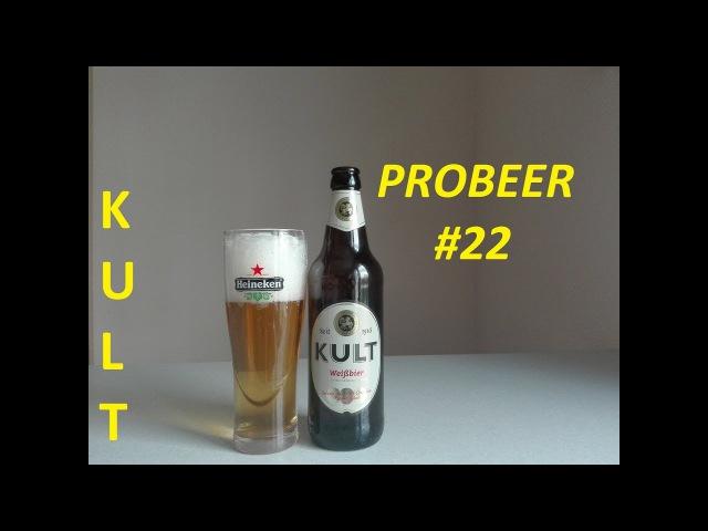 KULT PROBEER 22