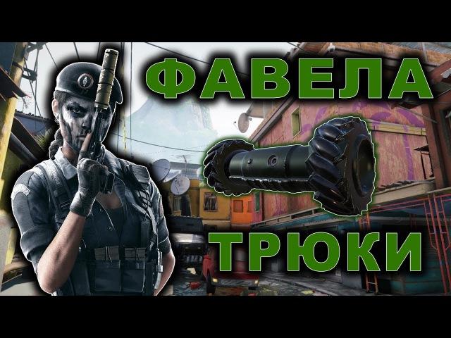 Rainbow Six Siege: Трюки и акробатика ФАВЕЛА