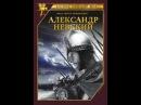 Александр Невский ( 1938, СССР, Боевик, Драма, Военный, История )