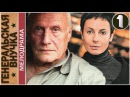 Генеральская внучка 2009 1 серия Мелодрама детектив 📽