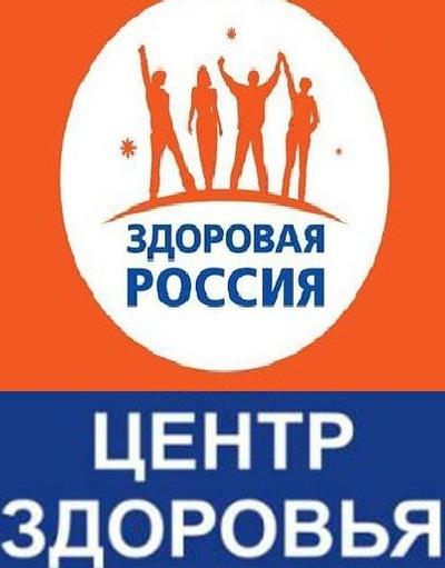 Картинка здоровый я здоровая россия