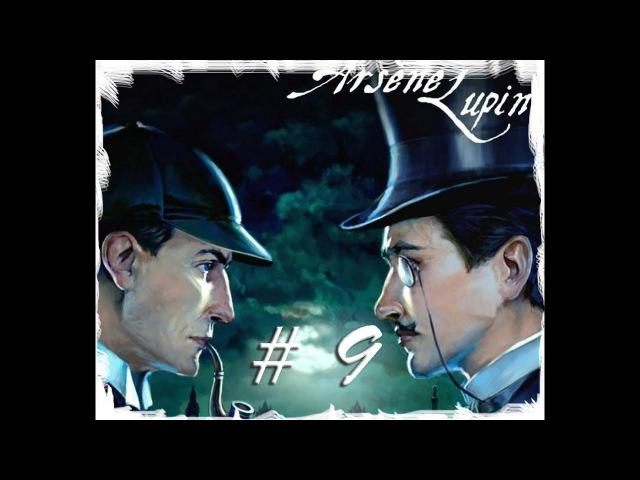 Sherlock Holmes Nemesis 9