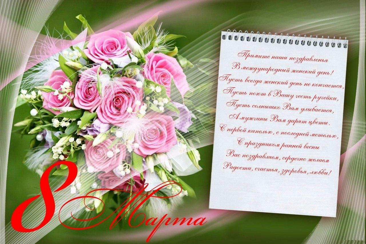 Поздравления для свекрови 8 марта