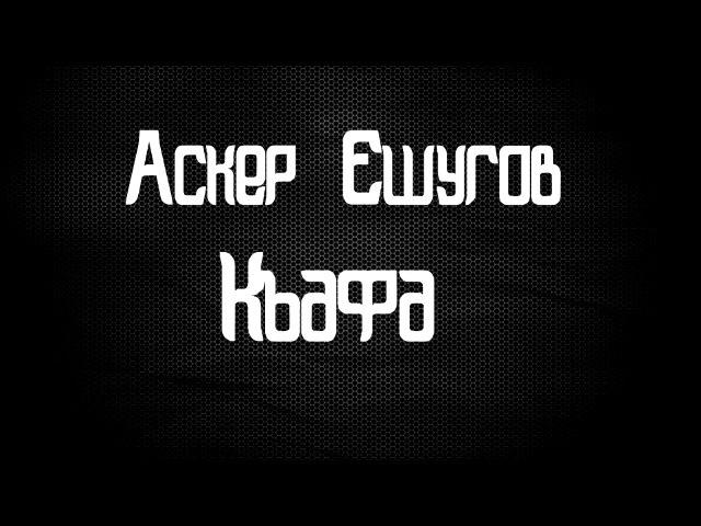 Аскер Ешугов Къафа 2017 Новинка