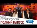 Шоу Грэма Нортона 13x12 Стив Кэрелл Кристен Уиг Крис О'Дауд