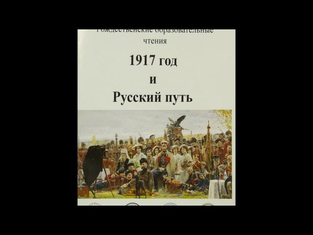 Епископ Городецкий и Ветлужский Августин «1917 год и Русский путь».