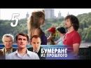 Бумеранг из прошлого - 5 серия 2011