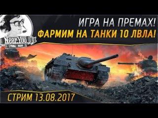 ИГРА НА ПРЕМАХ! Фармим на танки 10 лвла: Foch и Centurion Action X  Near_You