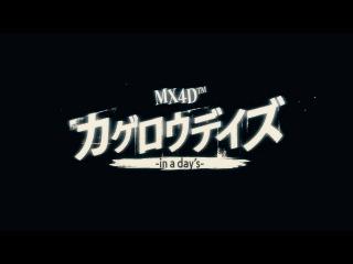 Kagerou Daze: In a days CM